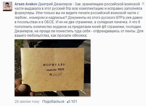 Аваков передал в ОБСЕ доказательства пребывания на Донбассе российского БТР