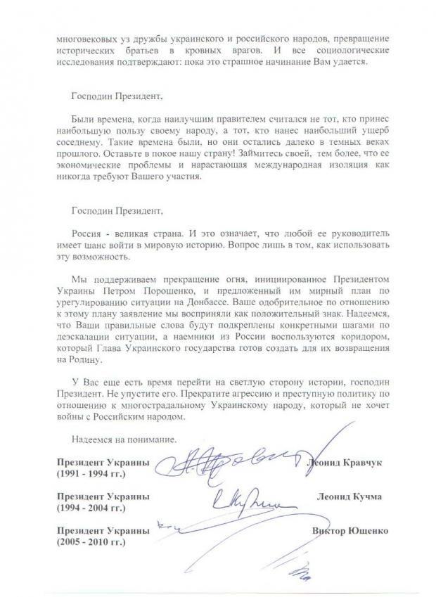 Ющенко назвал режим Путина фашистским