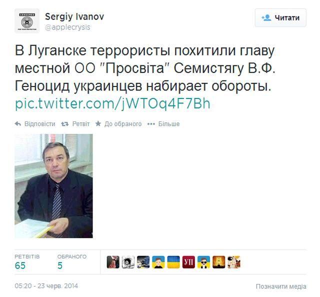 Луганские террористы похитили главу местной