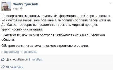 Террористы обстреляли блокпост в Луганской области, несмотря на все мирные договоренности