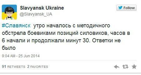 Местные жители сообщают, что в Славянске боевики обстреляли позиции силовиков