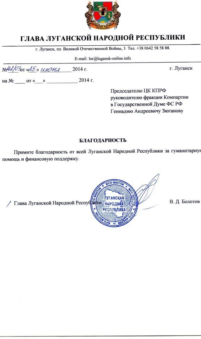Луганские террористы поблагодарили Зюганова за финансовую поддержку [Фото]