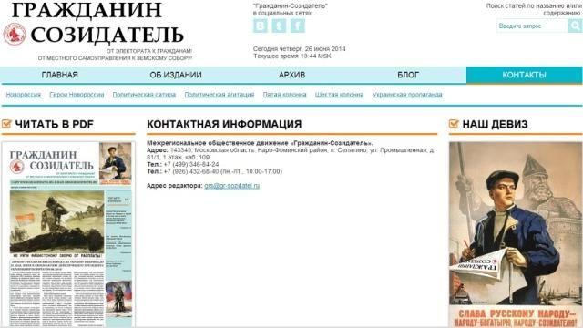 Российский журналист финансирует сепаратистскую газету
