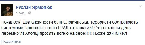 Террористы атаковали блок-посты возле Славянска, — журналист