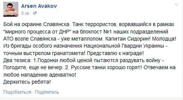 Нацгвардейцы уничтожили танк террористов под Славянском, - Аваков