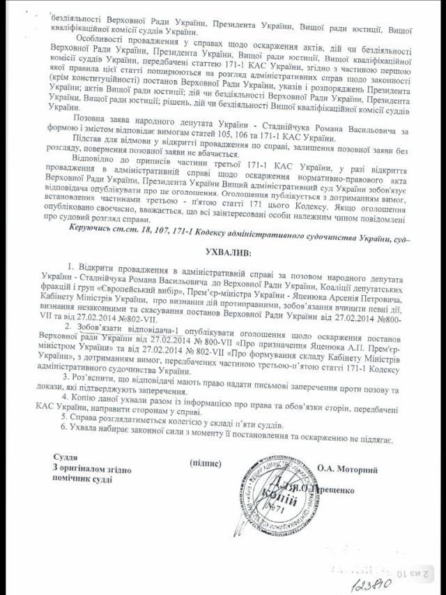 ВАСУ проверяет легитимность премьера Яценюка [Документ]