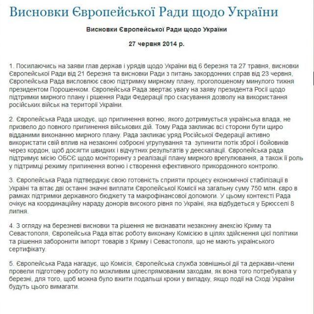 Европейский Совет официально призывает РФ остановить поток оружия и боевиков через границу