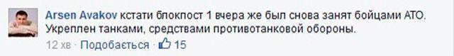 Бойцы АТО вернулись на блокпост 1 под Славянском, который был атакован террористами, - Аваков