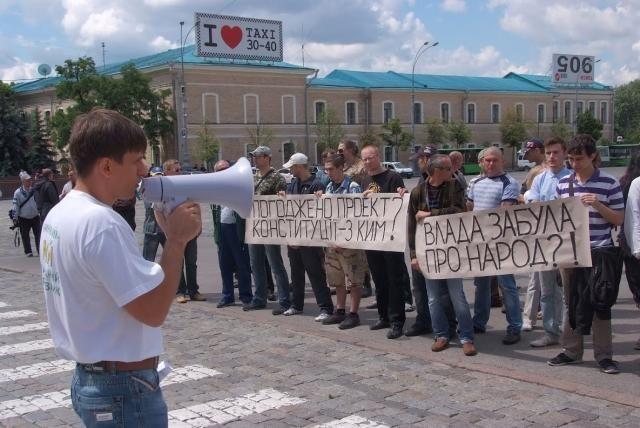 В Харькове прошел пикет несогласия с изменениями в Конституцию [Фото]