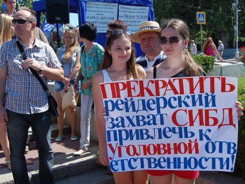 Севастопольцы вышли на митинг против коррупции  [Фото]