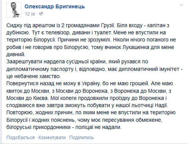 Бригинца арестовали в Беларуси, когда он ехал в Россию к Савченко