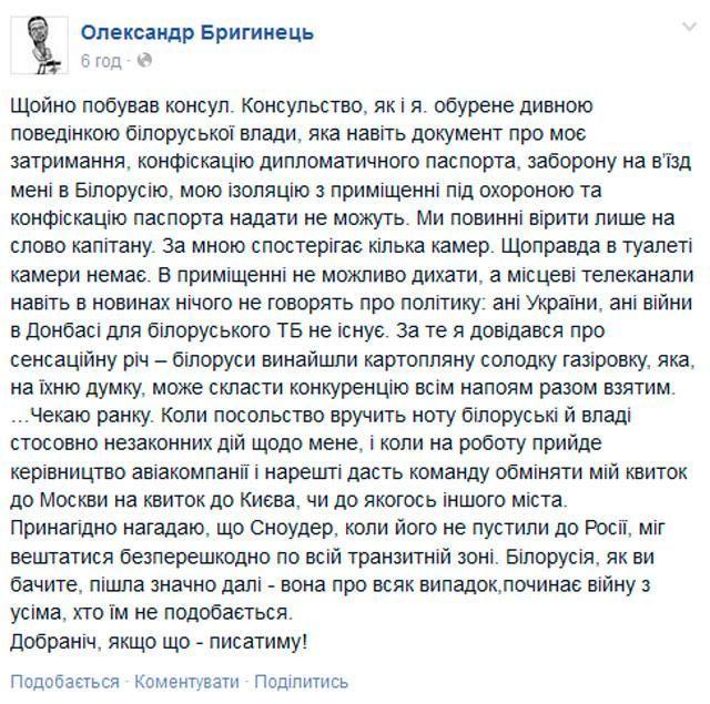 Бригинца отпустили в Украину