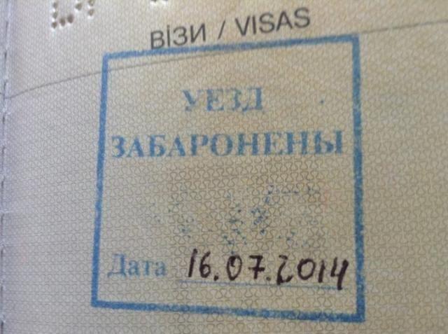 Бригинец вернулся в Украину без права на въезд в Беларусь [Фото]