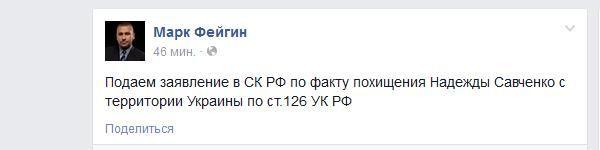 Адвокат украинской летчицы Савченко обжалует в России ее похищение