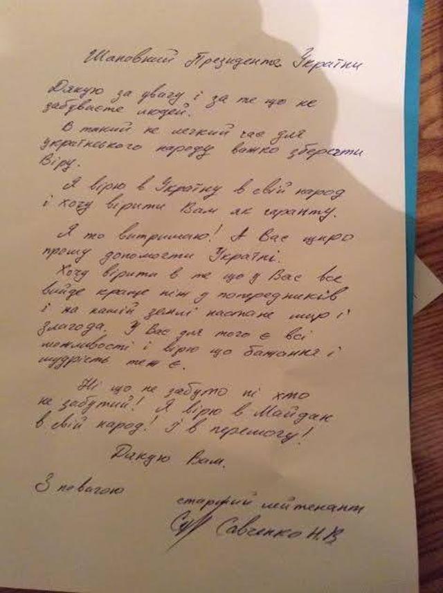 Пленная летчица Савченко написала письмо Порошенко [Фото]