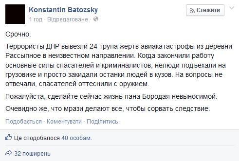 Террористы похитили 24 трупа с места авиакатастрофы в Донецкой области, — источник