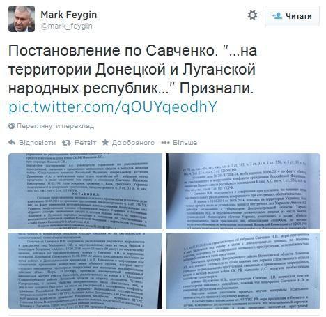 Российский суд в деле Савченко