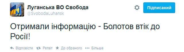 Болотов снова бежал в Россию, — ВО