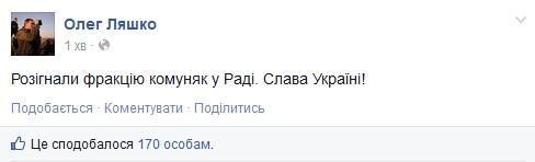 Рада проголосовала за роспуск фракции КПУ