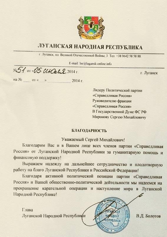 Еще одного российского лидера подозревают в финансировании террористов [Фото]