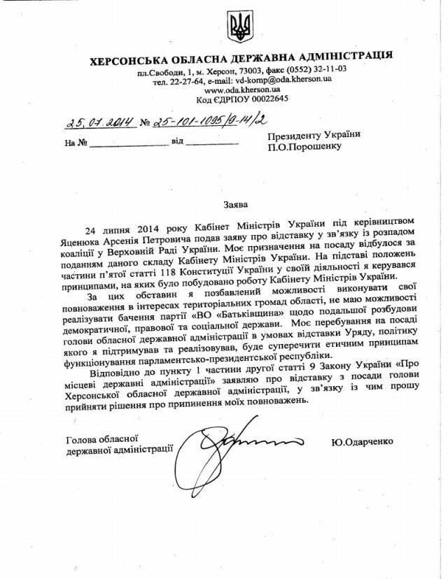 Одарченко подал в отставку [Фото]