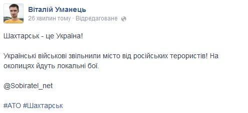 Украинские силы подняли над Шахтерском государственный флаг, — Уманец