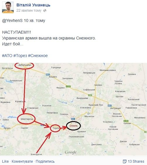 Силы АТО идут на Снежное, уничтожая на пути террористов, — журналисты
