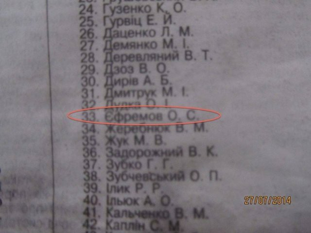 Ефремов получил государственную компенсацию для аренды жилья [Документ]