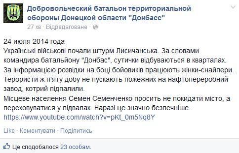 Украинские силовики 5-е сутки защищают Лисичанск от террористов
