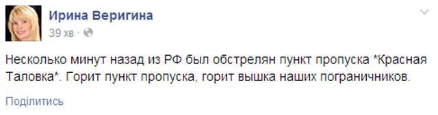 С территории РФ обстреляли пункт пропуска Красная Таловка, — Луганская ОГА