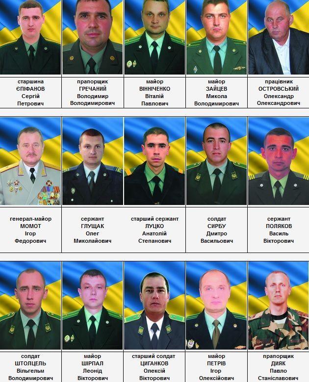 За время АТО погибли 27 украинских пограничников [Фото]