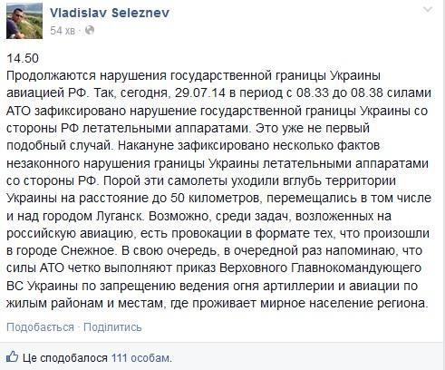 Российские самолеты летают и над Луганском, — Селезнев