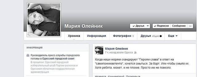 Пресс-секретарь мэра Одессы хочет, чтобы моряков