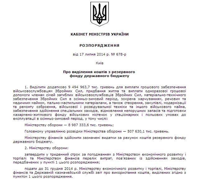 Кабмин выделил 9,5 млрд гривен для выплат военным [Документ]