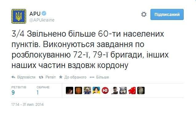 Силы АТО освободили более 60 населенных пунктов на востоке Украины, — Президент Украины