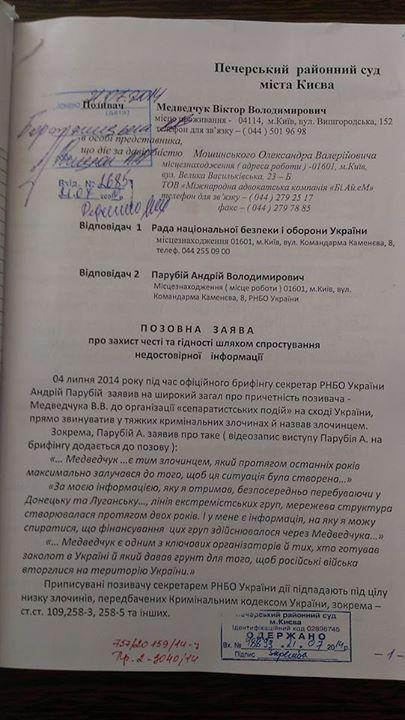 Медведчук подал в суд на Парубия [Документ]