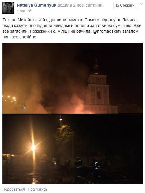 В Киеве возле Майдана ночью горели палатки [Фото]