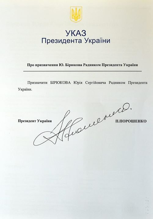 Порошенко назначил Бирюкова своим советником [Документ]