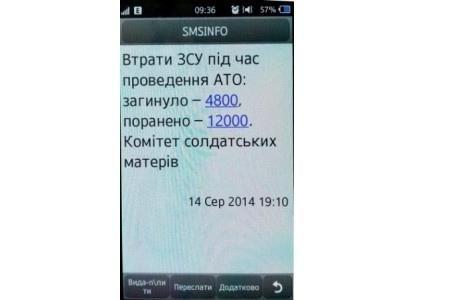 Украинцам приходят sms с преувеличенным количеством потерь сил АТО [ФОТО]