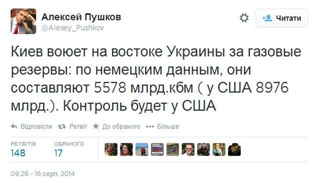 В Госдуме считают, что Украине на Донбассе воюет за месторождения сланцевого газа