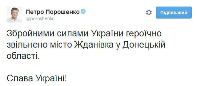 Силы АТО освободили Ждановку Донецкой области, — пресс-служба Президента [Карта]