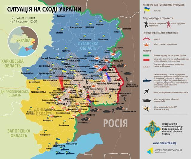 Главное за 17 августа: Ясиноватую освобождено, груз из России признан гуманитарным
