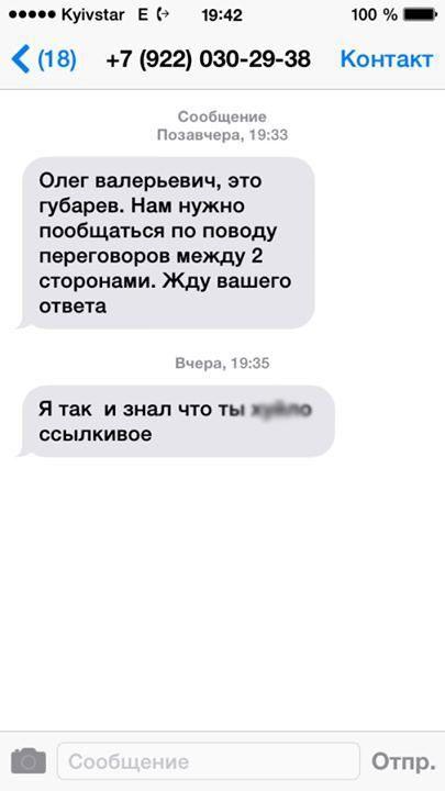 Ляшко получил SMS от Губарева [Скриншот]