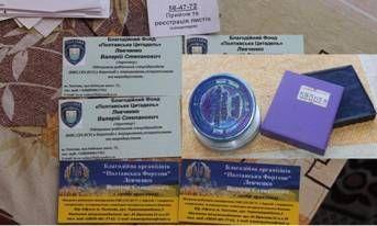 СБУ предупредила серию терактов в Полтавской области [Фото]