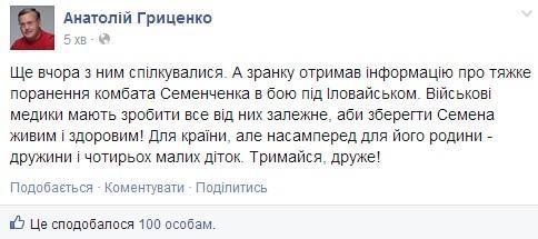 Семенченко — тяжело ранен