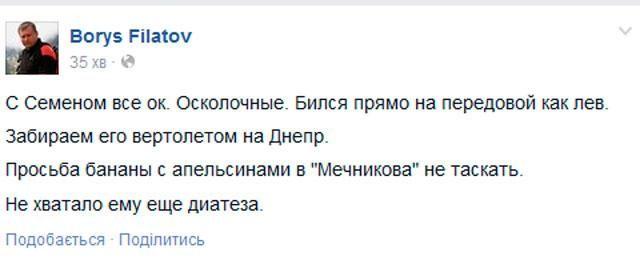 Семенченко заберут на лечение в Днепропетровск, — ОГА