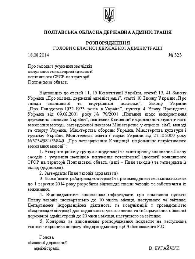 В Полтавской области уберут советские символы [Документ]