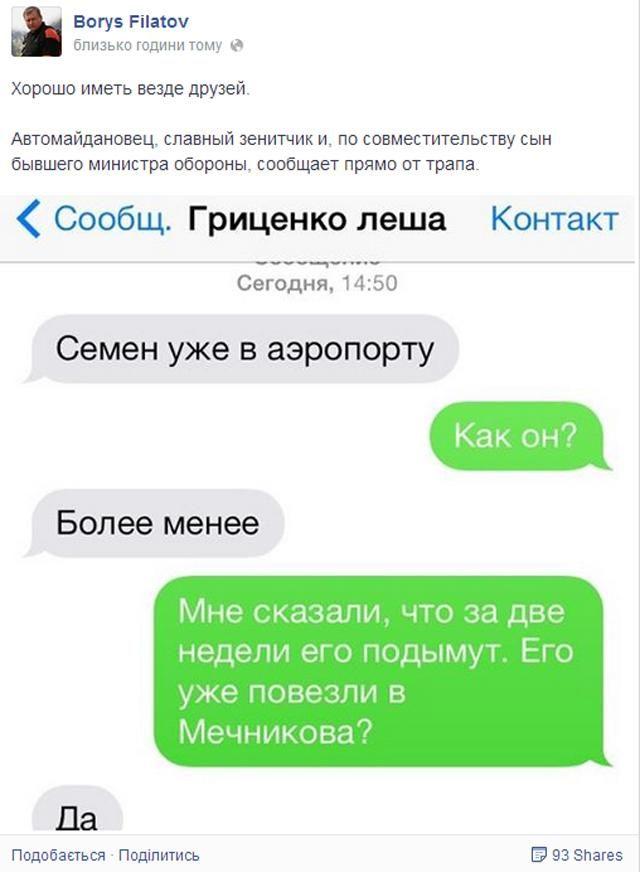 Семенченко готов вскоре вернуться в строй, — Аваков