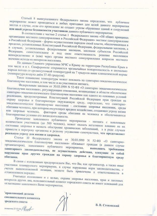 Крымским татарам запретили проводить митинг, мотивируя это жарой [Документ]