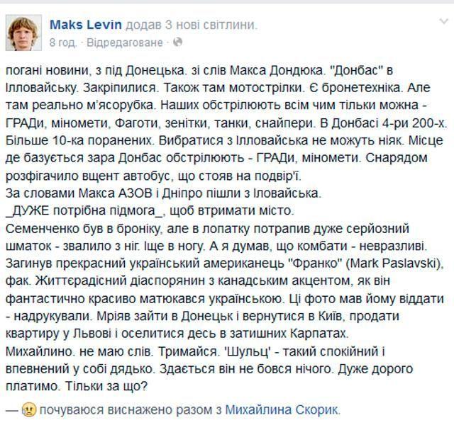Под Иловайском погибли муж журналистки Михайлины Скорик и доброволец из США